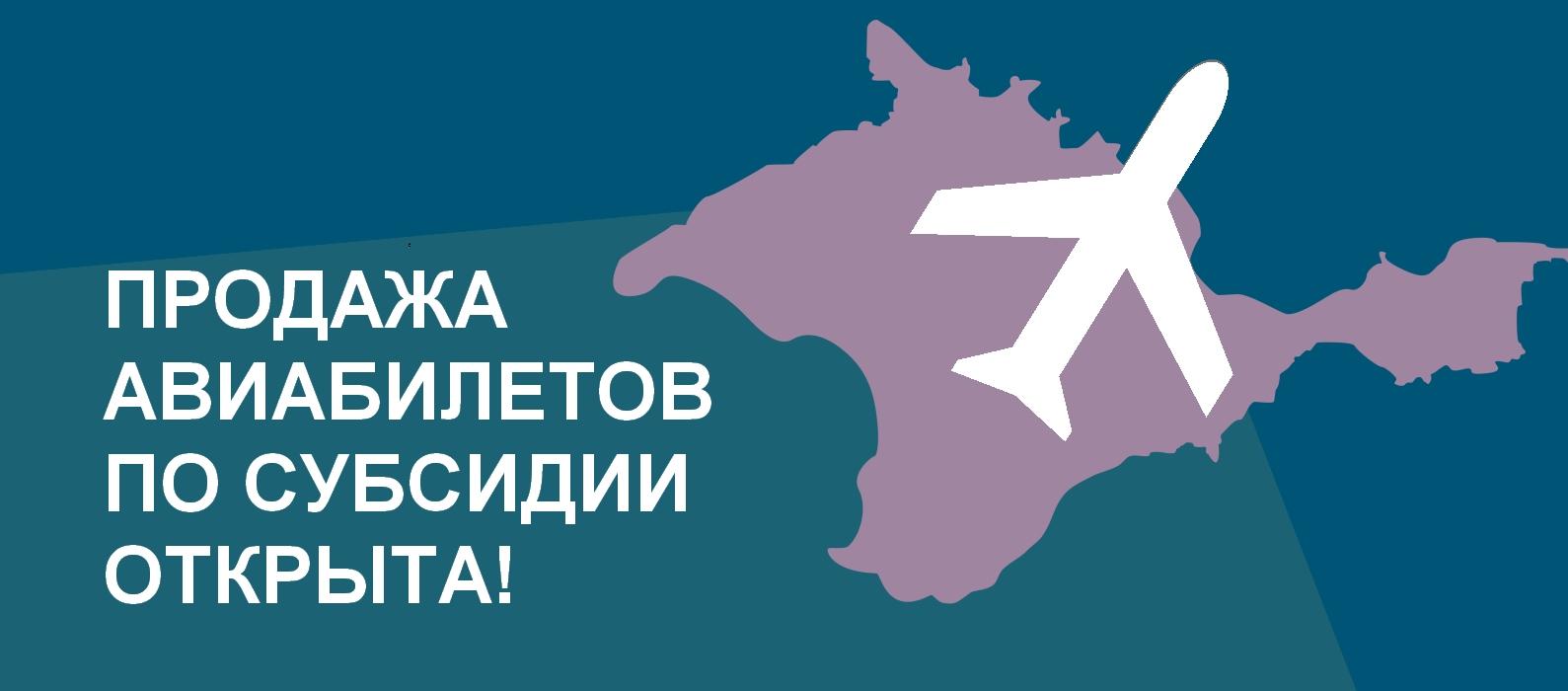 Купить дешевые субсидированные авиабилеты в Крым 2017